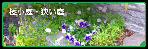 極小庭・狭い庭