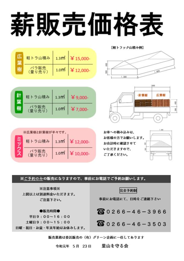 格安薪販売価格表激安です!松本市塩尻市岡谷市周辺のまき販売
