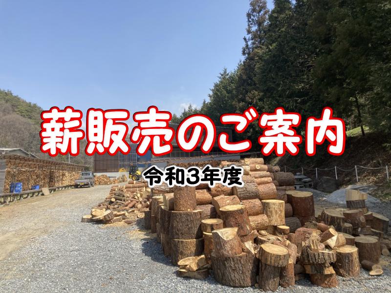 激安の薪販売のご案長野県塩尻市激安の薪販売のご案内内