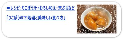 りこぼう汁・おろし和え・天ぷらなど