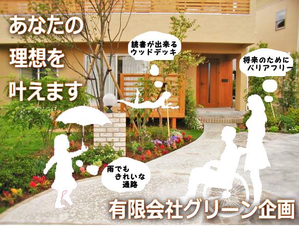 https://greenplan.co.jp/form/