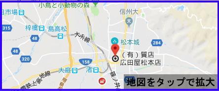 松本市周辺のリサイクルショップ一覧