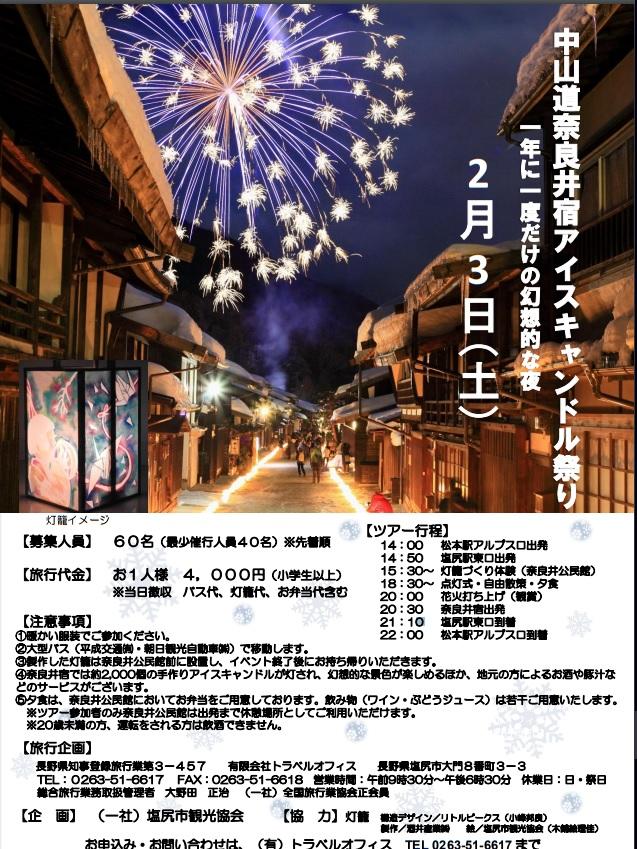 奈良井宿アイスキャンドルツアー