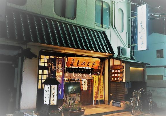 おすすめ!松本市周辺の美味しい老舗そば屋【そば処 ものぐさ】