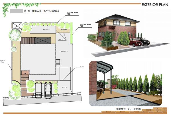 使いやすい斜面の駐車場と目隠しフェンスの施工例