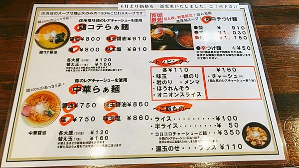 らぁ麺 しろがねの看板メニュー『鶏コテらぁ麺』