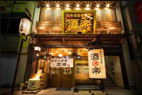 松本山賊焼きが美味しい店【松本藩酒場 酒楽】