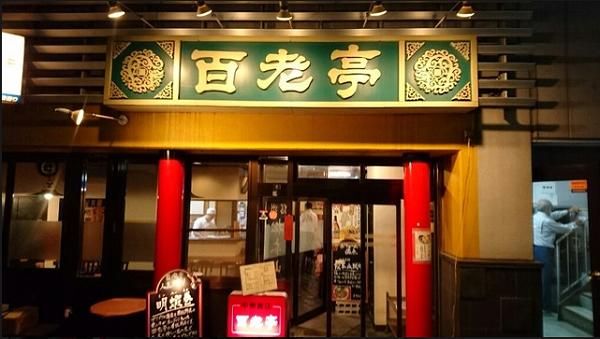 松本山賊焼きが美味しい店【中華料理 百老亭】