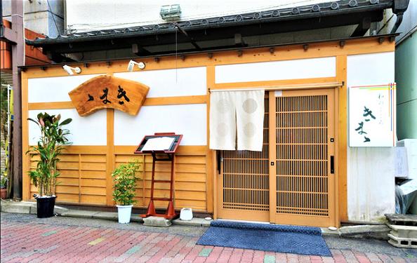 松本山賊焼きが美味しい店【和のこころ きまま】