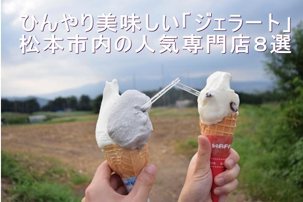 ひんやり美味しい「ジェラート」松本市内の人気専門店8選
