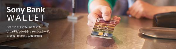 ③ソニー銀行【デビッドカード(現金カード)でキャッシュバックも!】