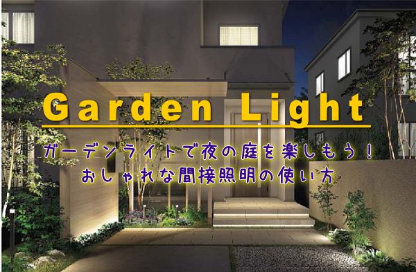 ガーデンライトで夜の庭を楽しもう!おしゃれな間接照明の使い方