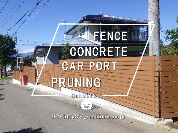 傾斜地のフェンスと駐車スペース(カーポート・コンクリート舗装)工事