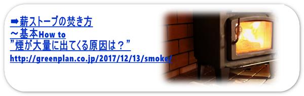 """薪ストーブの焚き方~基本How to""""煙が大量に出てくる原因は?"""""""