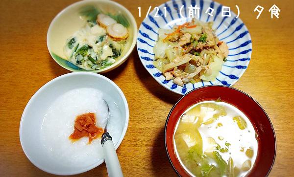 内 3 食事 から 例 視 日前 大腸 の 鏡