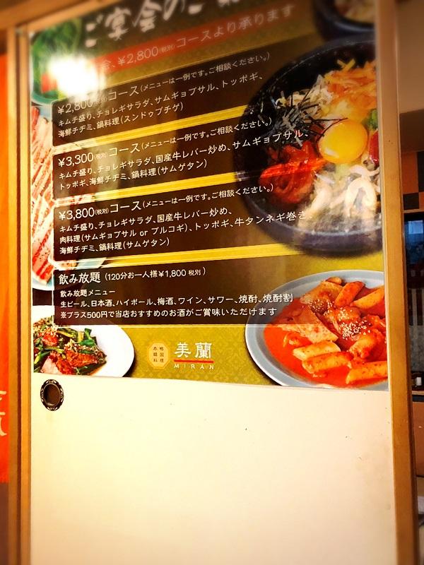 韓国料理店『美蘭』のメニュー