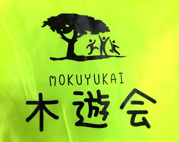 木遊会スタッフジャンパー