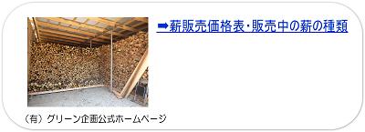 薪販売価格表・販売している薪の種類
