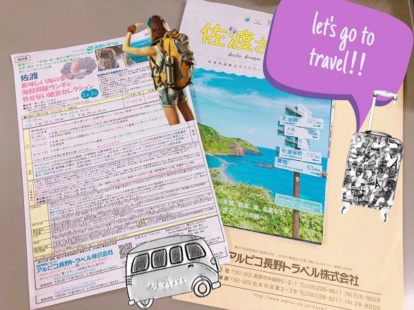 今回は、アルピコ観光のツアーに参加★ 人気の佐渡旅行の予約が取れました!!!!