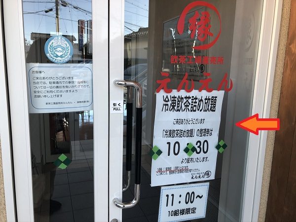 塩尻市『えんえん』餃子&肉まんのつめ放題に行ってきました!
