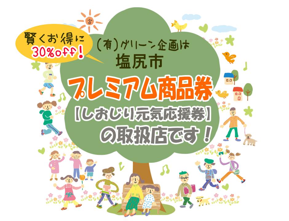 塩尻市プレミアム商品券【しおじり元気応援券】取扱店です!
