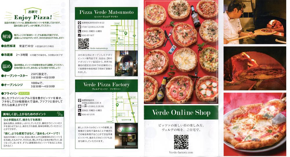 テイクアウトピザ専門店『Verde Pizza Factory Shiojiri』のピザが美味しすぎる!
