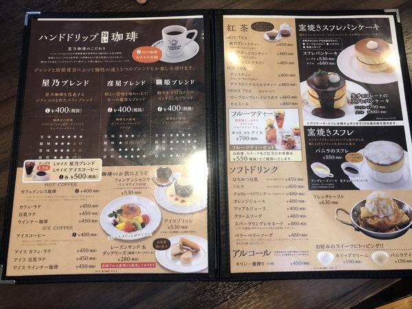星乃珈琲店の「ふわふわスフレドリア」が規格外!?メニューや季節のデザートまで☆