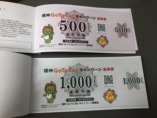 長野県内の飲食店で使える25%お得なGo To Eat(ゴートゥーイート)がスタート!
