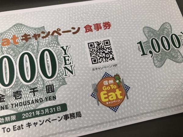 信州Go To Eatキャンペーン食事券の発売本日から県内郵便局で購入☆