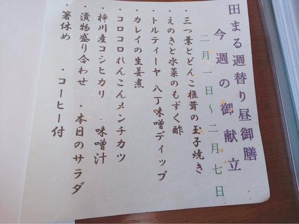 梓川 美味しい定食ランチが食べられる「田まる」の限定ランチメニュー