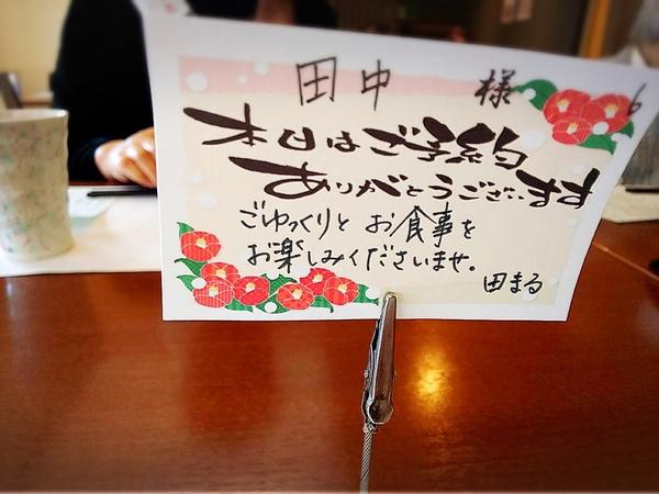梓川 美味しい定食ランチが食べられる「田まる」の限定ランチ