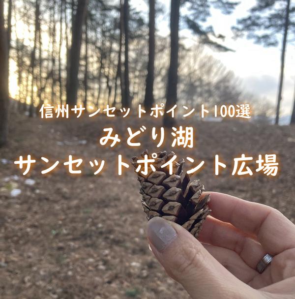 「みどり湖サンセットポント広場」駐車場 田川浦湖
