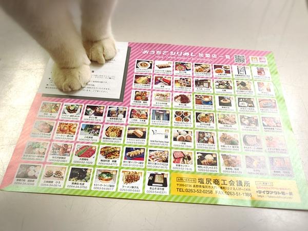 塩尻市の飲食店クーポン「シリめし」でお得にテイクアウト☆