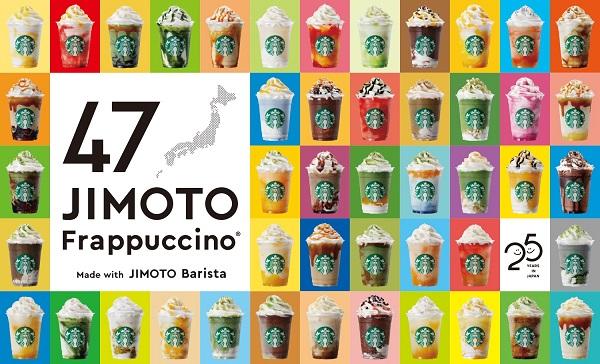 6月30日からStarbucks(スターバックス)で、47都道府県で考案された「47JIMOTOフラペチーノ」が販売されました。