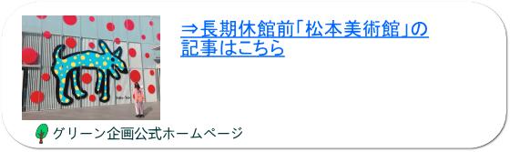 長期休館前「松本美術館」の記事ブログ